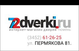 Купить двери в Тюмени (Пермякова, 81)