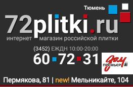 Купить керамическую плитку в Тюмени (Пермякова, 81 и Премьер Дом Мельникайте 104)