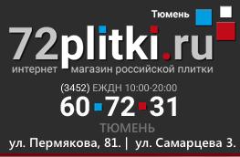 Купить керамическую плитку в Тюмени (Пермякова, 81 и Самарцева, 3)