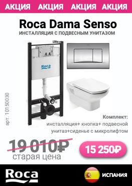 Dama senso (10150030) – Цена акции 15250 рублей Старая цена 19100 рублей