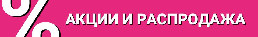 Распродажа сантехники в Тюмени купить