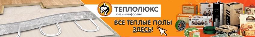 Системы теплый пол Теплолюкс в Тюмени